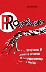 PRogovorki